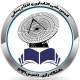 انجمن علمی کتابداری و اطلاع رسانی دانشگاه رازی کرمانشاه