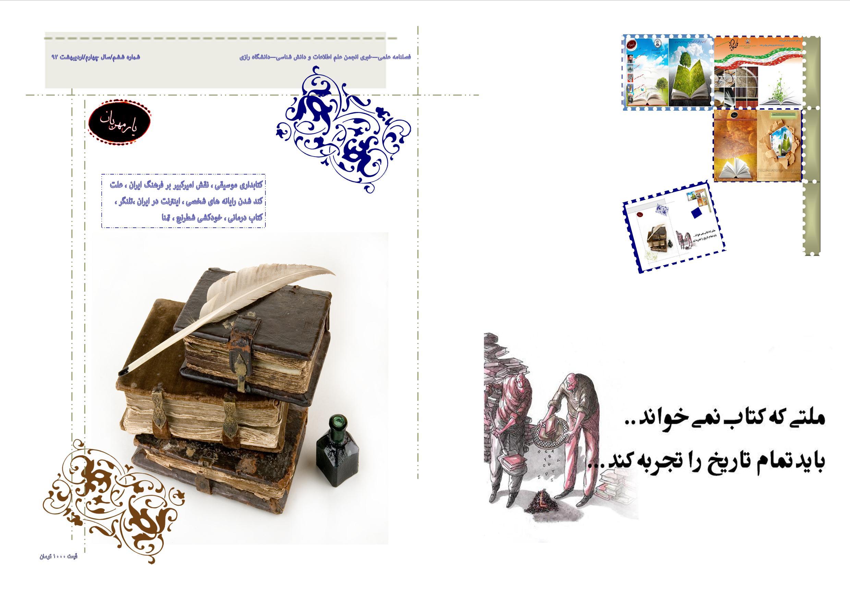 جلد نشریه یار مهربان - بهار 1392